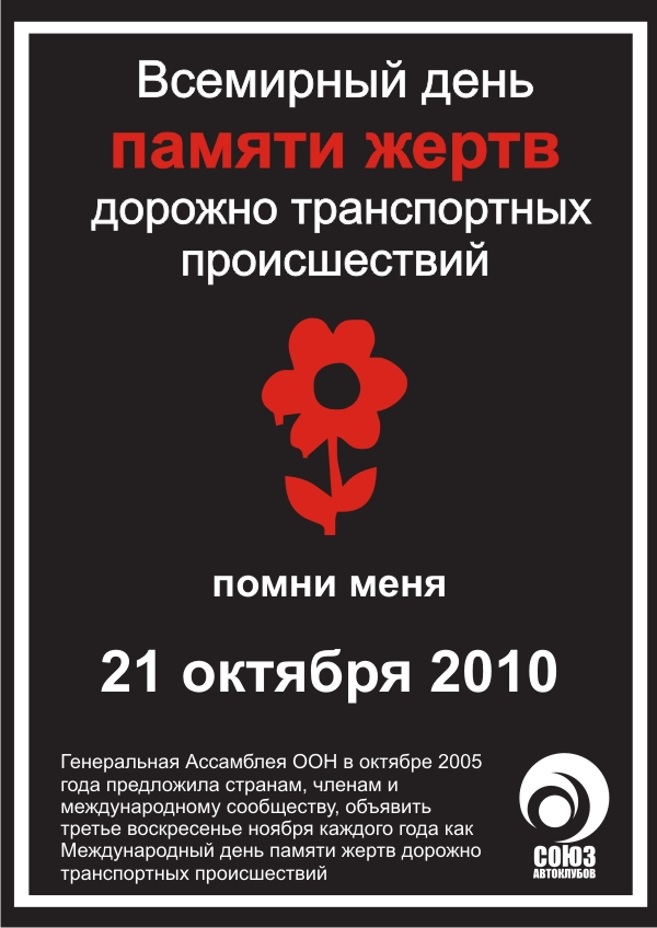 Открытка ко дню памяти погибших