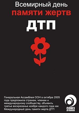 Den_pamyati_logo